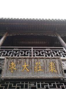 中国运河税史馆-枣庄