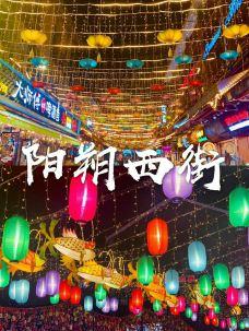 西街-阳朔-旅行体验达人