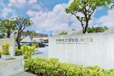 冲绳县立博物馆-那霸-doris圈圈