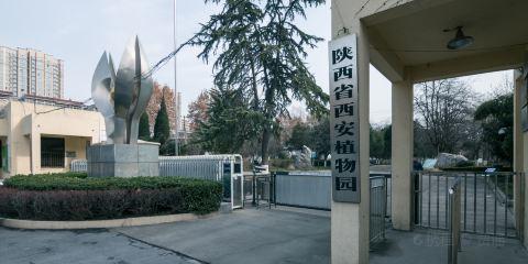 西安植物園