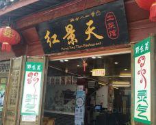 云南罐罐·汤品主题店-丽江-C_Gourmet
