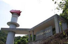 中共县第一次代表大会纪念馆-东阳
