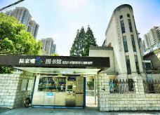 浦东第一图书馆-上海-冷到基本穿不动