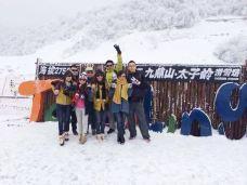 九鼎山滑雪度假农庄-茂县-M26****5075