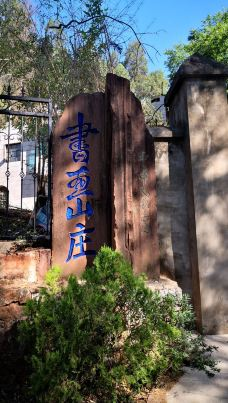 法界寺森林公园-嵩明-M32****2449