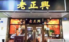 广迎居老正兴菜馆-南京-M14****455
