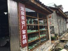 披云青瓷直销超市-龙泉-300****306