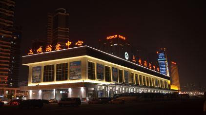 交运长江夜游-三峡游客中心2
