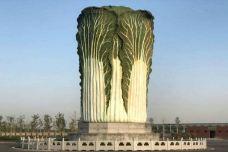 邯郸现代农业高科技博览园-邯郸-AIian
