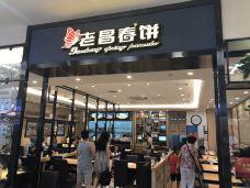 老昌春饼(近埠街店)-长春-盛夏的清凉