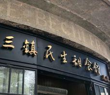 三镇民生甜食馆(张湾店)-武当山-驴喵行