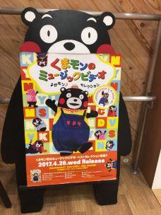熊本熊广场-熊本-浩爷儿