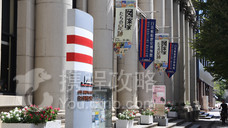日本邮船历史博物馆