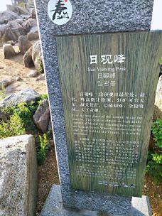 日观峰-泰山-阿东WXD