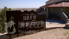 Imperial Valley Desert Museum