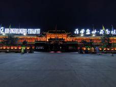 新南戴河国际娱乐中心-南戴河-M34****3190