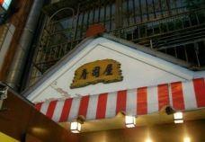 淡水寿司屋-淡水区-M36****659