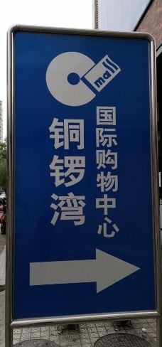 柳巷-太原-温柔的菜刀