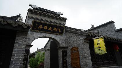 4与徐悲鸿齐名的画马大师戈湘岚居所——戈湘岚故居