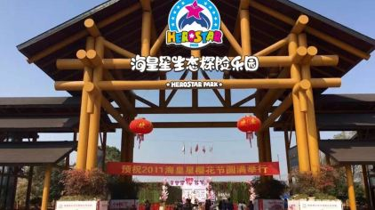 杭州海皇星生态乐园135704 (36)