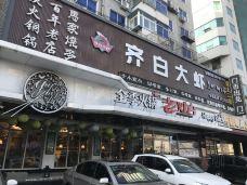 老灶台全季火锅(北行总店)-沈阳-doris圈圈