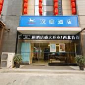 漢庭酒店(西安行政中心店)