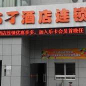 布丁酒店(西安曲江會展中心石油大學店)