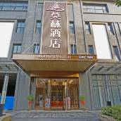 莫林酒店(郴州五嶺廣場店)