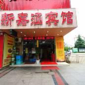 上海嘉涵賓館