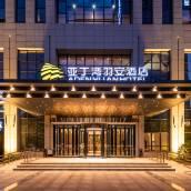 西安亞丁灣羽安酒店