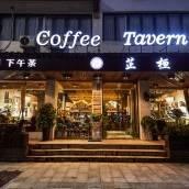 蘇州芷桓咖啡客棧