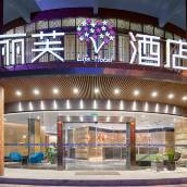 麗芙酒店(廣州沙湧地鐵站店)