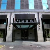 台北馥敦飯店-復南館
