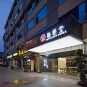 隱棲堂酒店(成都杜甫草堂店)