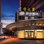 北京燕莎三元橋亞朵酒店