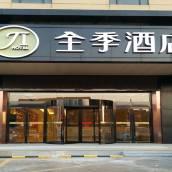 全季酒店(上海康橋秀浦路店)