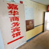 嘉華商務賓館(西安小寨東路店)