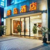 唐島酒店(西安綠地筆克會展中心店)