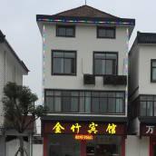 龍遊金竹賓館