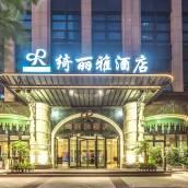 綺麗雅酒店(成都世紀城新會展環球中心天府三街店)