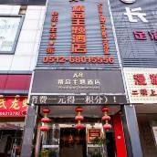 蘇州A8精品主題酒店