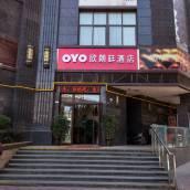 西安欣朗廷酒店