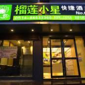 榴蓮小星連鎖酒店(高郵文遊中路店)