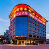 百合商務酒店(佛山倫教店)
