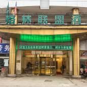 格林聯盟(上海顧曹路店)