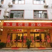 三清山樂雅快捷酒店