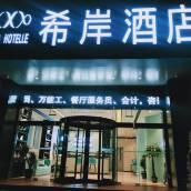 希岸酒店(西安北門安遠門地鐵站店)