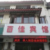 蘇州百佳賓館