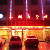 漢壽泰湘商務酒店