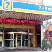 7天連鎖酒店(西安西北大學北門店)